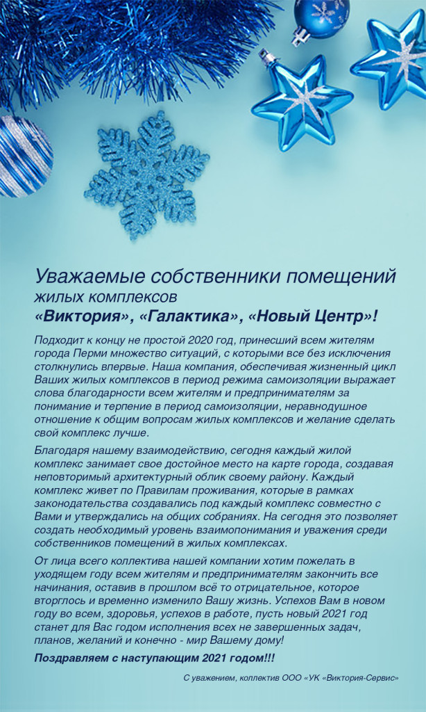 Christmas decorations on pastel blue background with copy space.
